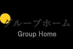 グループホーム